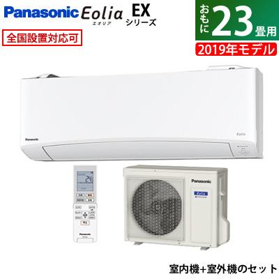パナソニック 23畳用 7.1kW 200V エアコン エオリア EXシリーズ 2019年モデル CS-EX719C2-W-SET クリスタルホワイト CS-EX719C2-W + CU-EX719C2【送料無料】【KK9N0D18P】