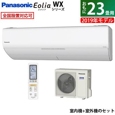 パナソニック 23畳用 WXシリーズ 7.1kW パナソニック CS-WX719C2-W-SET 200V エアコン エオリア WXシリーズ 2019年モデル CS-WX719C2-W-SET クリスタルホワイト CS-WX719C2-W + CU-WX719C2【送料無料】【KK9N0D18P】, VICTORIA (ヴィクトリア):f95cab7a --- sunward.msk.ru