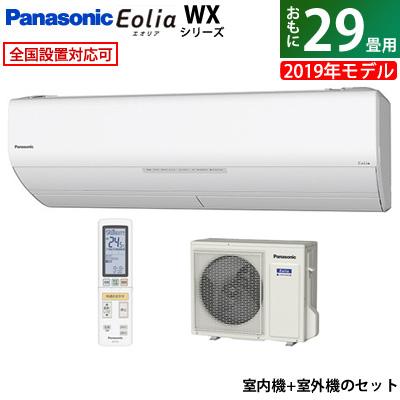 パナソニック 29畳用 9.0kW 200V エアコン エオリア WXシリーズ 2019年モデル CS-WX909C2-W-SET クリスタルホワイト CS-WX909C2-W + CU-WX909C2【KK9N0D18P】