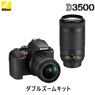 【キャッシュレス5%還元店】ニコン デジタル一眼レフカメラ D3500 ダブルズームキット D3500-WZ【送料無料】【KK9N0D18P】