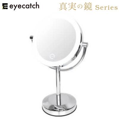 【キャッシュレス5%還元店】アイキャッチ 真実の鏡Luxe 両面型 EC005LXAC-5X【送料無料】【KK9N0D18P】