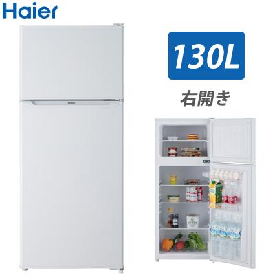 【キャッシュレス5%還元店】ハイアール 130L 冷凍冷蔵庫 2ドア 右開き 耐熱性能天板 Haier Joy Series JR-N130A-W ホワイト【送料無料】【KK9N0D18P】