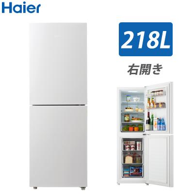 【配送&設置無料】ハイアール 218L 冷凍冷蔵庫 2ドア 右開き 耐熱性能天板 Haier Global Series JR-NF218B-W ホワイト【送料無料】【KK9N0D18P】