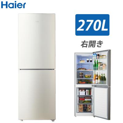 【配送&設置無料】ハイアール 270L 冷凍冷蔵庫 2ドア 右開き 耐熱性能天板 Haier Global Series JR-NF270B-S シルバー【送料無料】【KK9N0D18P】