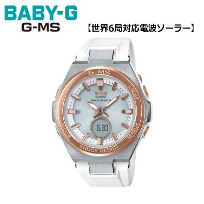 【キャッシュレス5%還元店】【正規販売店】カシオ 腕時計 CASIO BABY-G レディース MSG-W200RSC-7AJF 2019年2月発売モデル【送料無料】【KK9N0D18P】