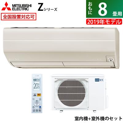 三菱電機 8畳用 2.5kW エアコン 霧ヶ峰 Zシリーズ 2019年モデル MSZ-ZW2519-T-SET ブラウン MSZ-ZW2519-T + MUZ-ZW2519【送料無料】【KK9N0D18P】