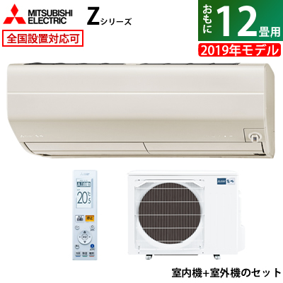 三菱電機 12畳用 3.6kW 200V エアコン 霧ヶ峰 Zシリーズ 2019年モデル MSZ-ZW3619S-T-SET ブラウン MSZ-ZW3619S-T + MUZ-ZW3619S【送料無料】【KK9N0D18P】