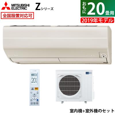 三菱電機 20畳用 6.3kW 200V エアコン 霧ヶ峰 Zシリーズ 2019年モデル MSZ-ZW6319S-T-SET ブラウン MSZ-ZW6319S-TMUZ-ZW6319S【送料無料】【KK9N0D18P】