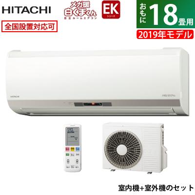 日立 18畳用 2019年モデル 5.6kW RAS-EK56J2-W 200V エアコン メガ暖 白くまくん EKシリーズ 2019年モデル RAS-EK56J2-W-SET RAS-EK56J2-W-SET スターホワイト RAS-EK56J2-W + RAC-EK56J2【送料無料】【KK9N0D18P】, シロヤママチ:c4f27f72 --- sunward.msk.ru