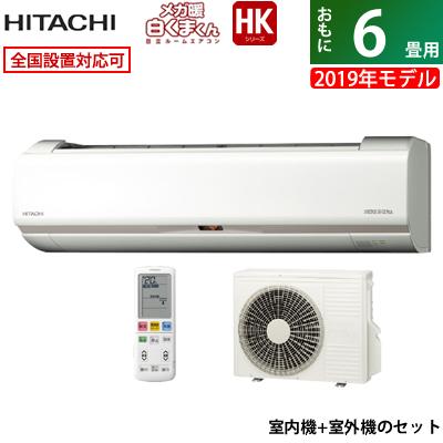 日立 6畳用 2.2kW メガ暖 エアコン メガ暖 白くまくん HKシリーズ 6畳用 2019年モデル 白くまくん RAS-HK22J-W-SET スターホワイト RAS-HK22J-W + RAC-HK22J【送料無料】【KK9N0D18P】, 釣具の通販 南紀屋:e8bedb88 --- reinhekla.no