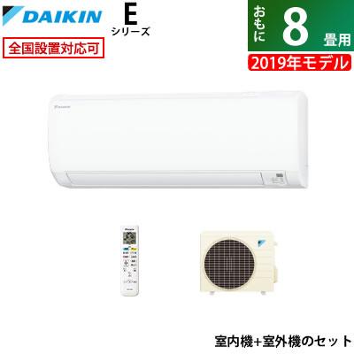 【キャッシュレス5%還元店】ダイキン 8畳用 2.5kW エアコン Eシリーズ 2019年モデル S25WTES-W-SET ホワイト F25WTES-W + R25WES【送料無料】【KK9N0D18P】