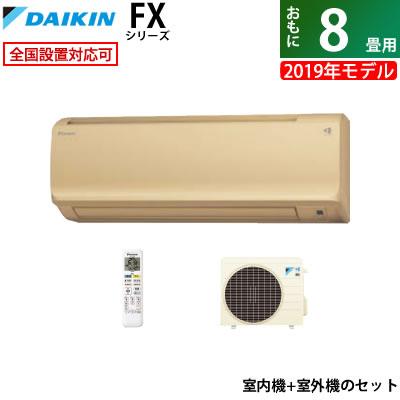 ダイキン 8畳用 2.5kW エアコン ダイキン FXシリーズ 2019年モデル S25WTFXS-C-SET ベージュ F25WTFXS-C + R25WFXS【KK9N0D18P】