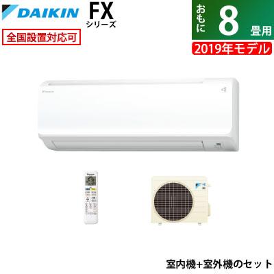 ダイキン 8畳用 2.5kW エアコン ダイキン FXシリーズ 2019年モデル S25WTFXS-W-SET ホワイト F25WTFXS-W + R25WFXS【送料無料】【KK9N0D18P】