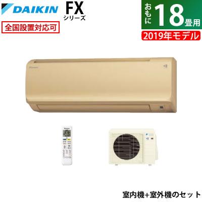 ダイキン 18畳用 5.6kW 200V エアコン ダイキン FXシリーズ 2019年モデル S56WTFXV-C-SET ベージュ F56WTFXV-C + R56WFXV【送料無料】【KK9N0D18P】