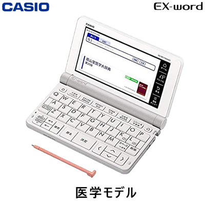 カシオ 電子辞書 エクスワード 医学モデル XD-SR5700MED 【送料無料】【KK9N0D18P】