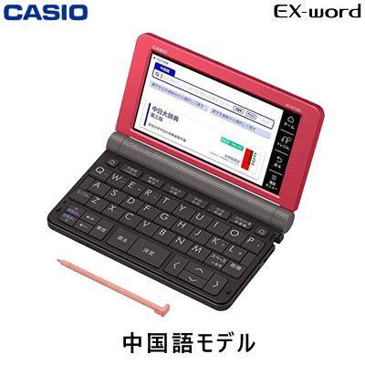カシオ 電子辞書 エクスワード 中国語モデル XD-SR7300RD レッド【送料無料】【KK9N0D18P】