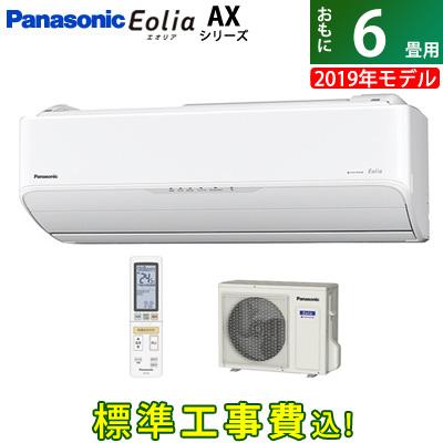 【工事費込】パナソニック 6畳用 2.2kW エアコン エオリア AXシリーズ 2019年モデル CS-229CAX-W-SET ホワイト CS-229CAX-W-ko1【送料無料】【KK9N0D18P】