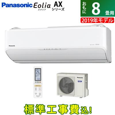 【工事費込】パナソニック 8畳用 2.5kW エアコン エオリア AXシリーズ 2019年モデル CS-259CAX-W-SET ホワイト CS-259CAX-W-ko1【送料無料】【KK9N0D18P】