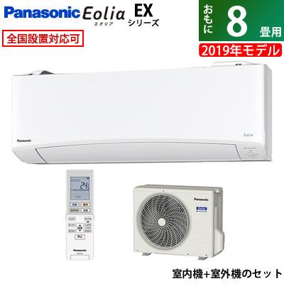 パナソニック 8畳用 2.5kW エアコン エオリア EXシリーズ 2019年モデル CS-259CEX-W-SET クリスタルホワイト CS-259CEX-W + CU-259CEX【送料無料】【KK9N0D18P】