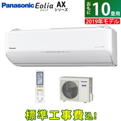 【工事費込】パナソニック 10畳用 2.8kW エアコン エオリア AXシリーズ 2019年モデル CS-289CAX-W-SET ホワイト CS-289CAX-W-ko1【送料無料】【KK9N0D18P】