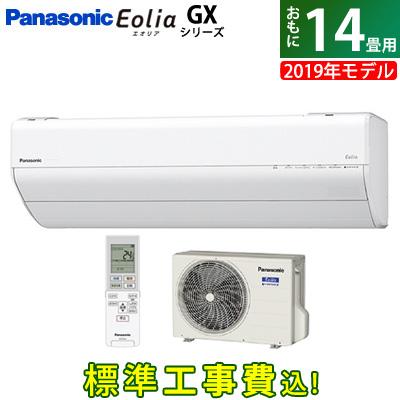 【工事費込】パナソニック 14畳用 4.0kW 200V エアコン エオリア GXシリーズ 2019年モデル CS-409CGX2-W-SET ホワイト CS-409CGX2-W-ko2【送料無料】【KK9N0D18P】