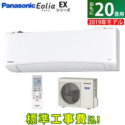 【工事費込】パナソニック 20畳用 6.3kW 200V エアコン エオリア EXシリーズ 2019年モデル CS-639CEX2-W-SET ホワイト CS-639CEX2-W-ko3【送料無料】【KK9N0D18P】