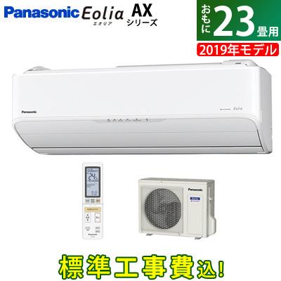 【工事費込】パナソニック 23畳用 7.1kW 200V エアコン エオリア AXシリーズ 2019年モデル CS-719CAX2-W-SET ホワイト CS-719CAX2-W-ko3【送料無料】【KK9N0D18P】