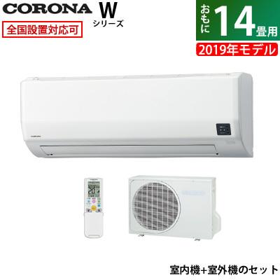 コロナ 14畳用 Wシリーズ コロナ 4.0kW 200V エアコン Wシリーズ 2019年モデル CSH-W4019R2-W-SET ホワイト CSH-W4019R2-W-SET CSH-W4019R2-W+COH-W4019R2【送料無料】【KK9N0D18P】, ソウカシ:e54e572a --- sunward.msk.ru