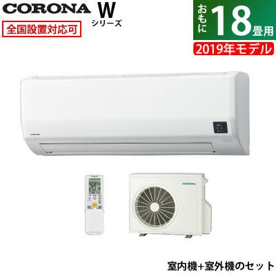 コロナ 18畳用 200V 5.6kW 200V エアコン Wシリーズ 2019年モデル CSH-W5619R2-W-SET ホワイト エアコン ホワイト CSH-W5619R2-W+COH-W5619R2【送料無料】【KK9N0D18P】, サイタマ市:5e0e104c --- sunward.msk.ru