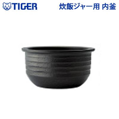 タイガー 炊飯ジャー用 内釜 内なべ JPJ1008 対応機種 JPJ-A060【送料無料】【KK9N0D18P】