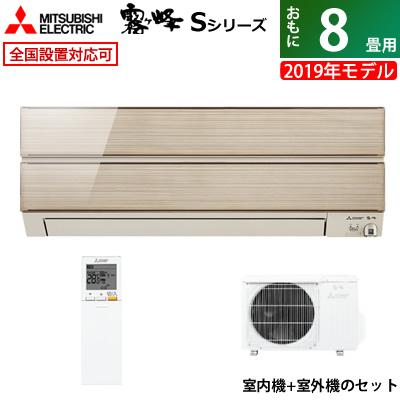 三菱電機 8畳用 2.5kW エアコン 霧ヶ峰 Sシリーズ 2019年モデル MSZ-S2519-N-SET シャンパンゴールド【送料無料】【KK9N0D18P】