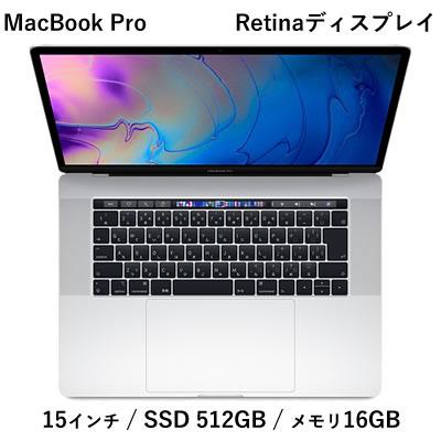 【キャッシュレス5%還元店】Apple 15インチ MacBook Pro Retinaディスプレイ 512GB SSD MV932J/A シルバー MV932JA アップル【送料無料】【KK9N0D18P】