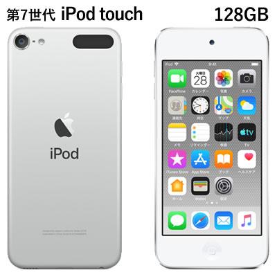 【キャッシュレス5%還元店】アップル 第7世代 iPod touch MVJ52J/A 128GB シルバーMVJ52JA Apple アイポッド タッチ【送料無料】【KK9N0D18P】
