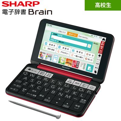 シャープ カラー電子辞書 ブレーン Brain 高校生モデル PW-SH6-R レッド系【送料無料】【KK9N0D18P】