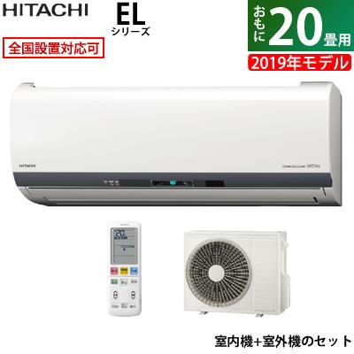 日立 20畳用 6.3kW 200V エアコン 白くまくん ELシリーズ 2019年モデル RAS-EL63J2-W-SET スターホワイト RAS-EL63J2-W + RAC-EL63J2【送料無料】【KK9N0D18P】