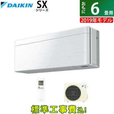 2 2kW air-conditioner risora re-SORA SX series 2019 model S22WTSXS-F-SET  fabric white S22WTSXS-F-ko1 for Daikin 6 tatami