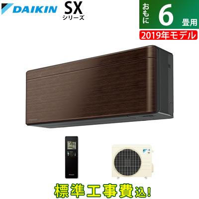 【工事費込】ダイキン 6畳用 2.2kW エアコン risora リソラ SXシリーズ 2019年モデル S22WTSXS-M-SET ウォルナットブラウン S22WTSXS-M-ko1【送料無料】【KK9N0D18P】