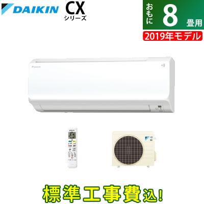 【工事費込】ダイキン 8畳用 2.5kW エアコン ダイキン CXシリーズ 2019年モデル S25WTCXS-W-SET ホワイト S25WTCXS-W-SET-ko1【送料無料】【KK9N0D18P】