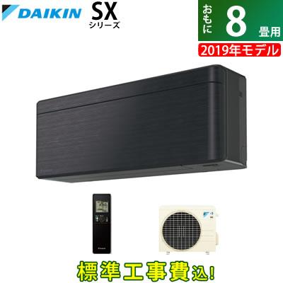 【工事費込】ダイキン 8畳用 2.5kW エアコン risora リソラ SXシリーズ 2019年モデル S25WTSXS-K-SET ブラックウッド S25WTSXS-K-ko1【送料無料】【KK9N0D18P】