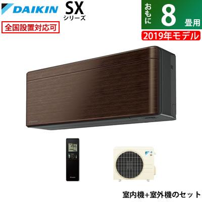 ダイキン 8畳用 2.5kW エアコン risora リソラ SXシリーズ 2019年モデル S25WTSXS-M-SET ウォルナットブラウン F25WTSXS-M + R25WSXS【送料無料】【KK9N0D18P】