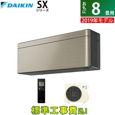 【工事費込】ダイキン 8畳用 2.5kW エアコン risora リソラ SXシリーズ 2019年モデル S25WTSXS-N-SET ツイルゴールド 受注生産パネル S25WTSXS-N-ko1【送料無料】【KK9N0D18P】