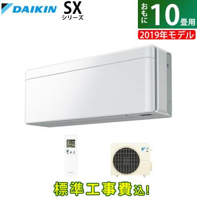 【工事費込】ダイキン 10畳用 2.8kW エアコン risora リソラ SXシリーズ 2019年モデル S28WTSXS-F-SET ファブリックホワイト S28WTSXS-F-ko1【送料無料】【KK9N0D18P】