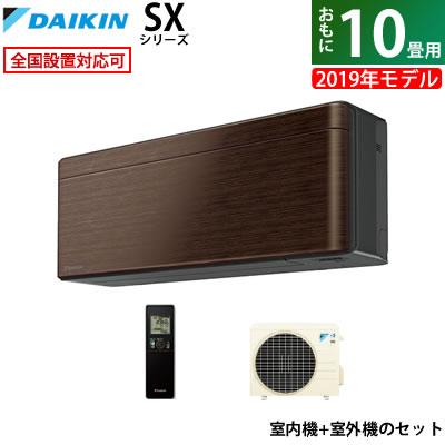 ダイキン 10畳用 2.8kW エアコン risora リソラ SXシリーズ 2019年モデル S28WTSXS-M-SET ウォルナットブラウン F28WTSXS-M + R28WSXS【KK9N0D18P】