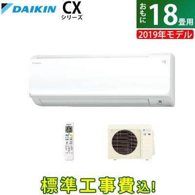 【工事費込】ダイキン 18畳用 5.6kW 200V エアコン ダイキン CXシリーズ 2019年モデル S56WTCXP-W-SET ホワイト S56WTCXP-W-SET-ko3【送料無料】【KK9N0D18P】