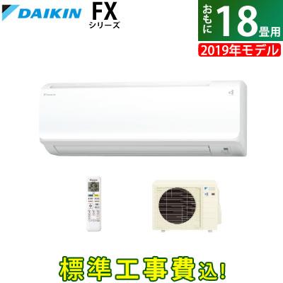 【工事費込】ダイキン 18畳用 5.6kW 200V 5.6kW S56WTFXV-W-SET エアコン ダイキン FXシリーズ ダイキン 2019年モデル S56WTFXV-W-SET ホワイト S56WTFXV-W-SET-ko3【送料無料】【KK9N0D18P】, B-CASA:d0729157 --- reinhekla.no