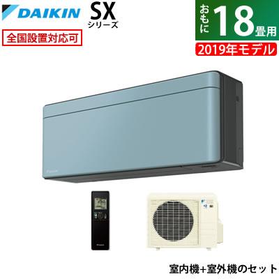 ダイキン S56WTSXP-A-SET 18畳用 5.6kW 18畳用 200V エアコン risora リソラ SXシリーズ risora 2019年モデル S56WTSXP-A-SET ソライロ 受注生産パネル F56WTSXPK + R56WSXP【送料無料】【KK9N0D18P】, 山河産業:5323b622 --- sunward.msk.ru