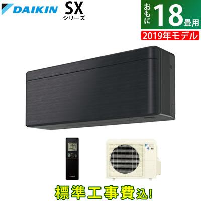 【工事費込】ダイキン 18畳用 5.6kW 200V エアコン risora リソラ SXシリーズ 2019年モデル S56WTSXP-K-SET ブラックウッド S56WTSXP-K-ko3【送料無料】【KK9N0D18P】