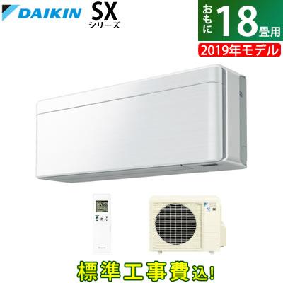 【工事費込】ダイキン 5.6kW 18畳用 5.6kW 200V 200V S56WTSXP-W-SET エアコン risora リソラ SXシリーズ 2019年モデル S56WTSXP-W-SET ラインホワイト S56WTSXP-W-ko3【送料無料】【KK9N0D18P】, ハッピーボックス ラグジュアリー:ba657afa --- sunward.msk.ru