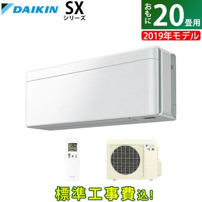 【工事費込】ダイキン 20畳用 risora 6.3kW 200V エアコン risora S63WTSXP-F-SET リソラ 20畳用 SXシリーズ 2019年モデル S63WTSXP-F-SET ファブリックホワイト S63WTSXP-F-ko3【送料無料】【KK9N0D18P】, クローズCROWS-WHITEorBLACK-:de324b63 --- sunward.msk.ru