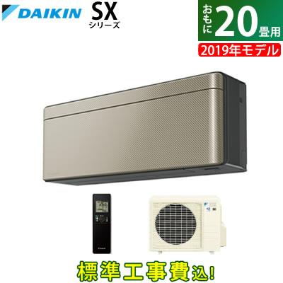 【工事費込】ダイキン 20畳用 6.3kW 200V エアコン risora リソラ SXシリーズ 2019年モデル S63WTSXP-N-SET ツイルゴールド 受注生産パネル S63WTSXP-N-ko3【送料無料】【KK9N0D18P】